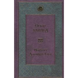 Wilde Oscar: Portret Doriana Graya