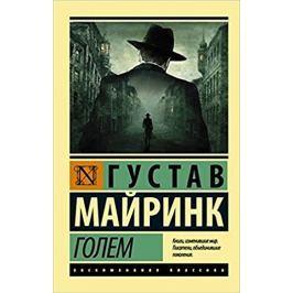 Meyrink Gustav: Golem (rusky)