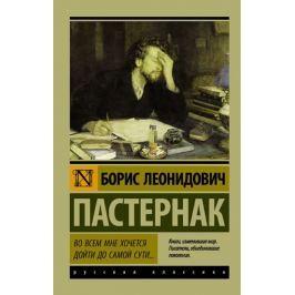 Pasternak Boris: Vo vsem mne khochetsia doiti do samoi suti…