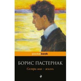 Pasternak Boris: Sestra moia - zhizn