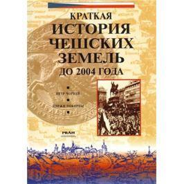 Čornej Petr, Pokorný Jiří,: Dějiny českých zemí